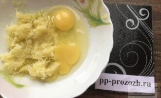 Шаг 2: Очистите кабачок от кожуры и хвостика и натрите его на мелкой терке. Выжмите сок и вылейте его. Добавьте 2 яйца.
