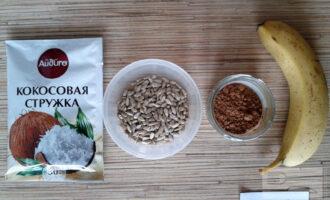 Шаг 1: Подготовьте ингредиенты: банан, кокосовую стружку, какао-порошок и семечки. Вместо семечек можно взять любые орешки или кунжут.