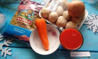 Шаг 1: Подготовьте макароны или спагетти высшего сорта, грибы, лук, морковь, томатный сок, соль, специи.