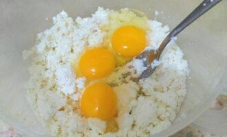 Шаг 2: Разотрите творог и добавьте к нему яйца.
