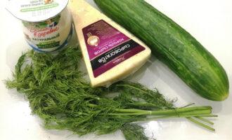 Шаг 1: Подготовьте необходимые ингредиенты: свежий огурец, твердый сыр, укроп, йогурт, соль и перец.