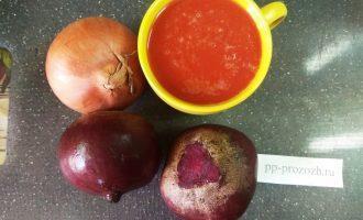 Шаг 1: Для приготовления икры подготовьте ингредиенты: свеклу, лук, томатный сок и немного оливкового масла, специи по вкусу.