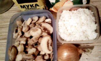 Шаг 1: Подготовьте ингредиенты: грибы, лук, муку, заранее отваренный рис.
