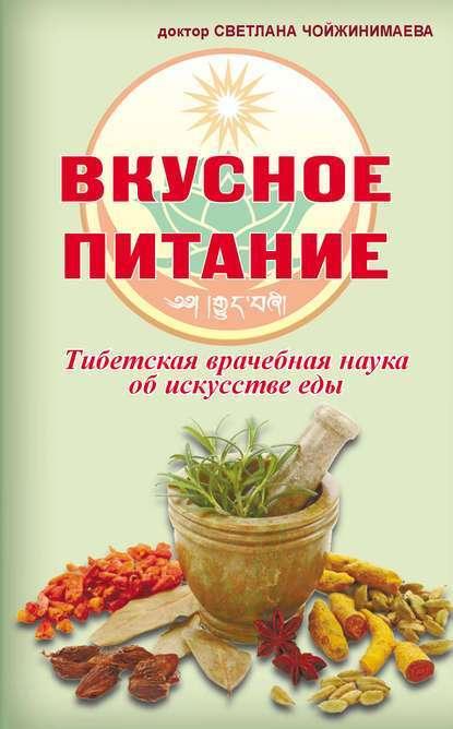 Вкусное питание. Тибетская врачебная наука об искусстве еды