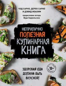 Неприлично полезная кулинарная книга