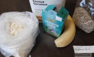 Шаг 1: Подготовьте все ингредиенты. Включите духовку.