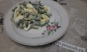 Салат со стручковой фасолью и яйцом