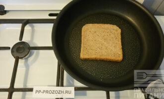 Шаг 2: Обжарьте хлеб с двух сторон.