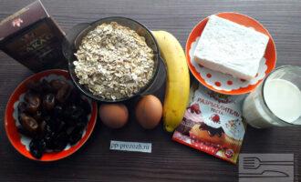 Шаг 1: Приготовьте необходимые ингредиенты: овсяные хлопья, какао-порошок, финики, яйца, творог, молоко, чернослив, банан, разрыхлитель теста.