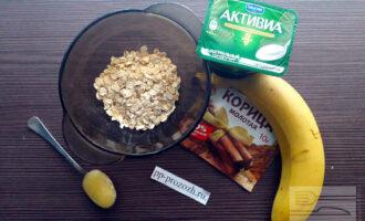 Шаг 1: Приготовьте необходимые ингредиенты: овсяные хлопья, банан, натуральный йогурт, молотую корицу, мёд.