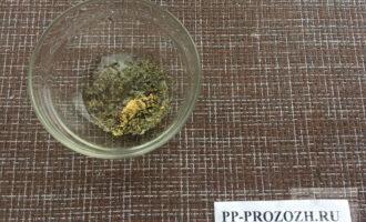 Шаг 4: Смешайте в миске оливковое масло, горчицу, прованские травы, лимонный сок и соль.