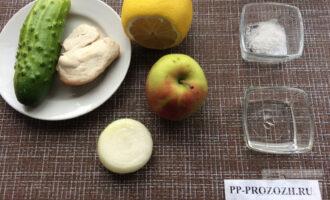 Шаг 1: Заранее отварите куриное филе. Промойте и очистите огурец, лимон и яблоко.