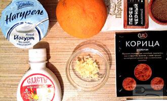 Шаг 1: Подготовьте ингредиенты: йогурт, имбирь (натрите на терке), соль, перец, корицу, подсластитель, апельсин. С апельсина натрите цедру и выжмите сок.