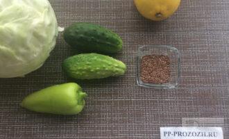 Шаг 1: Приготовьте ингредиенты. Вымойте и очистите овощи. Выдавите лимонный сок.