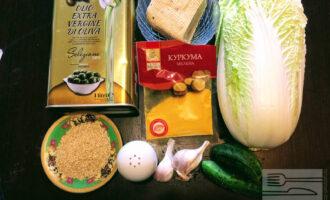 Шаг 1: Для приготовления салата возьмите: пекинскую капусту, сыр Тофу, свежий огурец, чеснок, кунжут белый, оливковое масло, соль, куркуму.