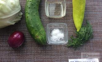 Шаг 1: Приготовьте ингредиенты. Вымойте овощи и укроп.