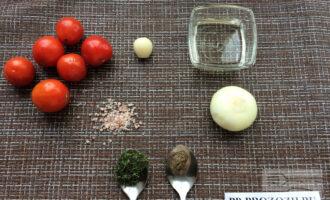 Шаг 1: Приготовьте ингредиенты. Вымойте помидоры. Вымойте и очистите чеснок и лук.
