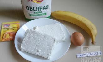 Шаг 1: Подготовьте необходимые ингредиенты: творог, банан, яйцо, овсяную муку, разрыхлитель.