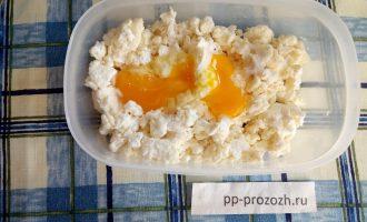 Шаг 2: Перемешайте творог с яйцом.