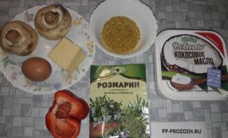 Шаг 1: Подготовьте все необходимые ингредиенты: шампиньоны, яйцо, перец, сыр, булгур, кокосовое масло, розмарин.