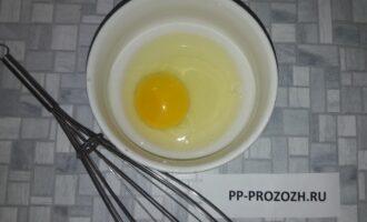 Шаг 5: В отдельной миске хорошо взбейте яйцо.