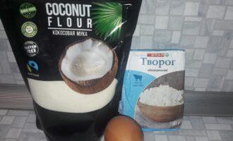 Шаг 1: Подготовьте все необходимые ингредиенты: кокосовую муку, творог и яйцо.