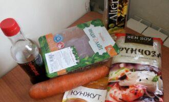 Шаг 1: Подготовьте ингредиенты. Морковь почистите, мясо достаньте из упаковки.