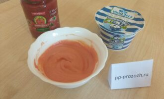 Шаг 3: Смешайте сметану и томатную пасту.
