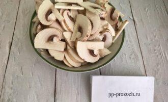 Шаг 2: Нарежьте грибы тонкими слайсами.
