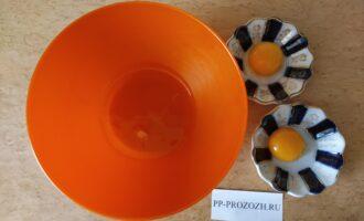 Шаг 2: Аккуратно отделите белки от желтков.