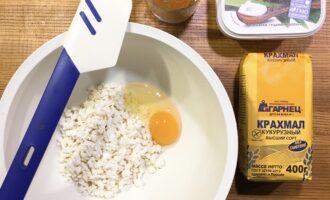 Шаг 2: Смешайте творог, яйцо и сахарозаменитель.