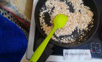 Шаг 3: Разогрейте а/п сковороду. Выложите овсянку. И обжаривайте до золотистой корочки, но не сгоревшей.