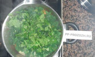 Шаг 5: Отварите овощи 20 минут. Потом добавьте шпинат, доведите до кипения и проварите еще 2 минуты.