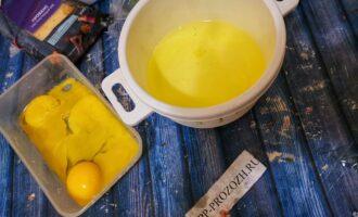 Шаг 3: Отделите желтки от белков.